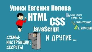 Уроки Евгения Попова   html и css