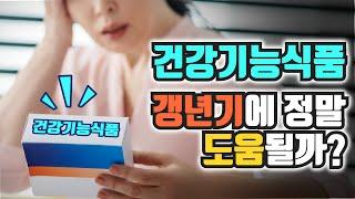 갱년기에 좋은 건강기능식품은 무엇일까? / #갱년기영양…