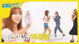 주간 아이돌 (weekly idol)_KARA_랜덤플레이댄스