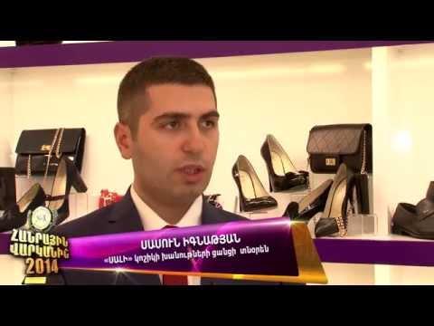Փորձագիտական գնահատման արդյունքում SALI կոշիկի խանութների ցանցը ճանաչվել է «Տեղական կոշիկի տարվա լավագույն...
