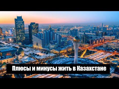 Плюсы и минусы жить в Казахстане