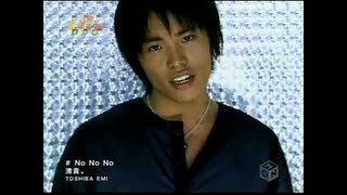 清貴 - No No No