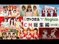 【negicco】 サトウ食品×ねぎっこ CM総集編 【全8種】