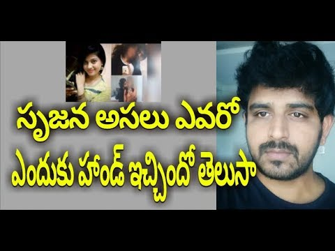 Srujana audio clip fake or real? - unknown secrets of srujana audio clip