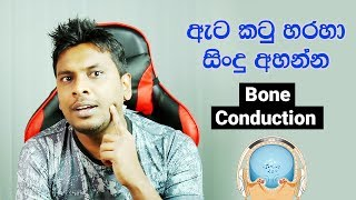 Bone Conduction Explained in Sinhala