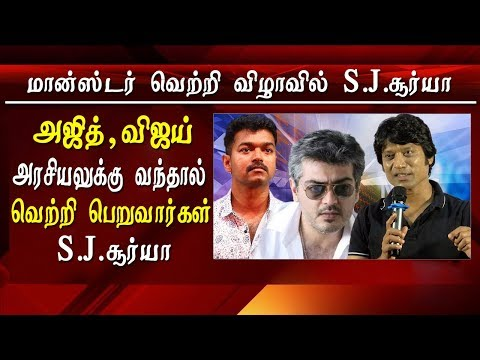 vijay and ajith both of them will become successful politician sj surya on monster movie   as a part of the success celebration of monster movie sj surya shared his happiness with media today while discussing with media major surya sad both ajith and vijay   are highly determined in whatever they do if both of them entered in politics they will become a successful politician. hsv also said it is his dream to become a star in tamil telugu and hindi only after attending this goals he said he will get married  sj surya, monster, monster movie, vijay, ajith,  tamil news today    For More tamil news, tamil news today, latest tamil news, kollywood news, kollywood tamil news Please Subscribe to red pix 24x7 https://goo.gl/bzRyDm red pix 24x7 is online tv news channel and a free online tv