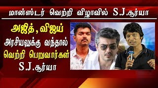vijay and ajith both of them will become successful politician sj surya on monster movie