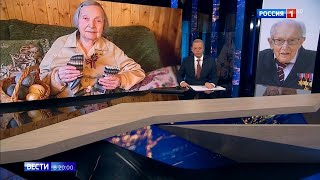 ⚡ Ветераны Том Мур и Зинаида Корнева встретились во время телемоста между Британией и Россией