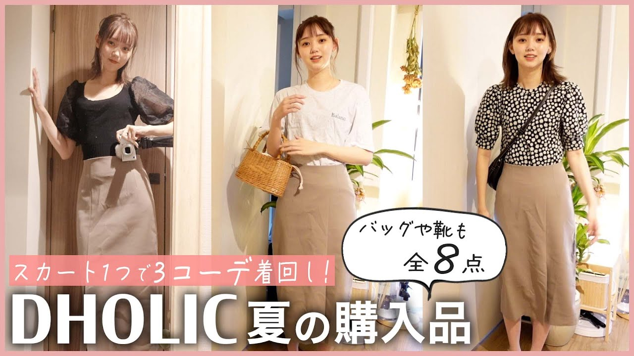 【韓国通販】DHOLIC夏の購入品!ランキング上位の細見えスカートで着回しコーデ紹介します!