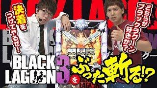 ジロウの新台斬り 第6話【パチスロ BLACK LAGOON3】 thumbnail