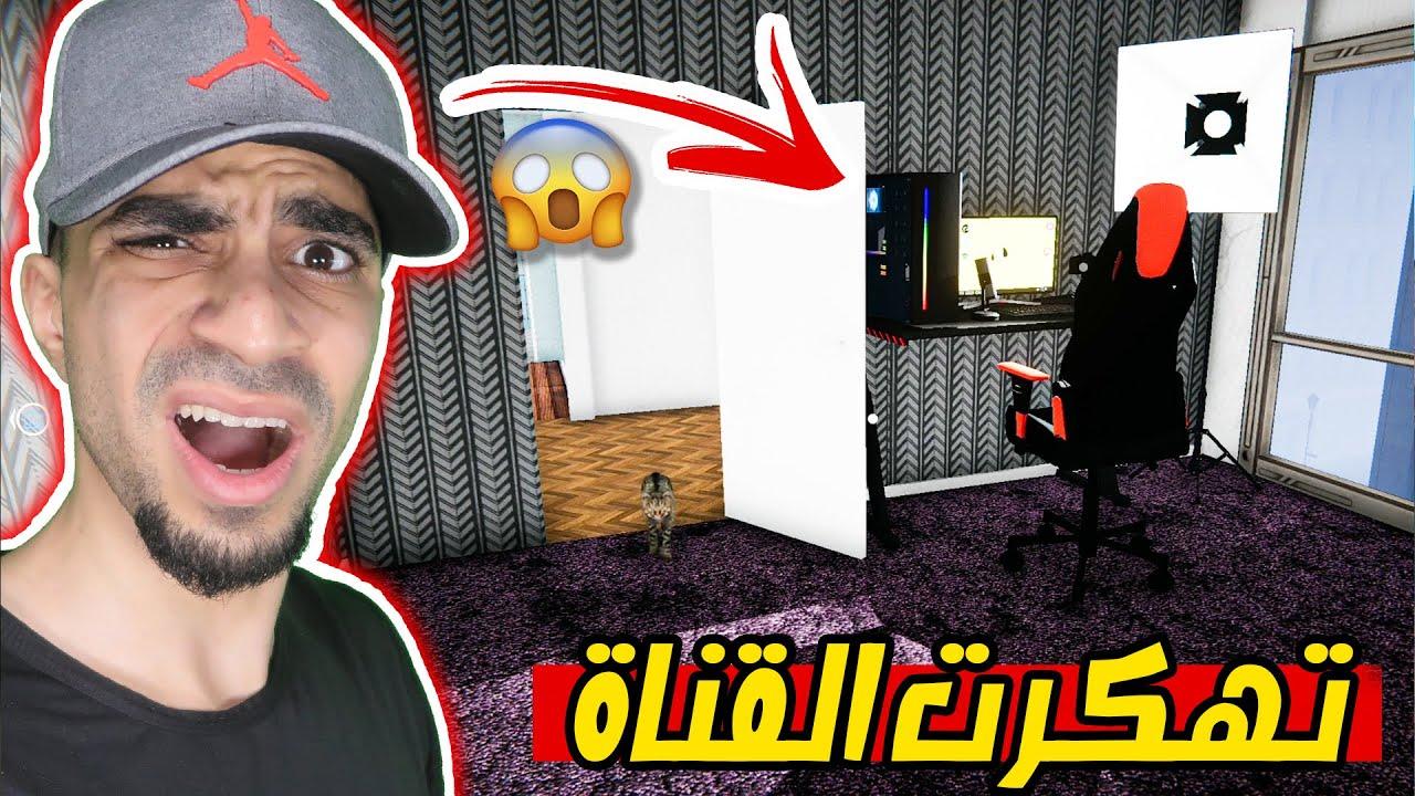 محاكي اليوتيوبر #16 : تهكرت قناتي Streamer Life Simulator !!