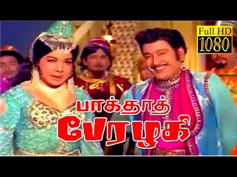 Baghdad Perazhagi | Ravichandran, Jayalalitha, Savitri | Superhit Tamil Movie HD