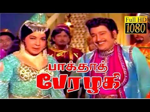 Baghdad Perazhagi | Ravichandran, Jayalalitha, Savitri | Superhit Tamil Movie HD