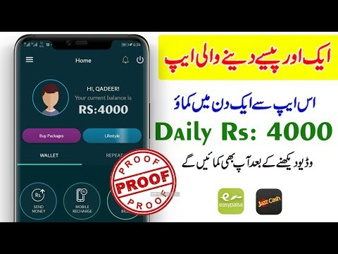 How To Earn Money Online From Konnect HBL | Urdu Hindi Tutorial 2019 PART 2