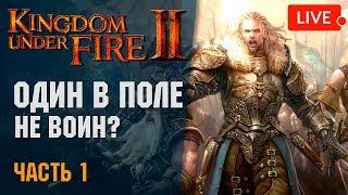 KINGDOM UNDER FIRE II ► Первый Взгляд! Один в поле не воин? Lvl [1-7]