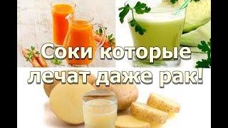 3 сока которые лечат даже рак!