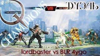 Quake Champions - Дуэль: lordbaster vs. BLR 4ygo (Ruins of Sarnath)