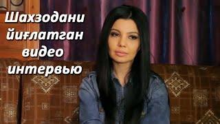 Шахзодани йиғлатган видео интервью