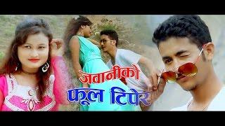 New Nepali song 2074_2017 l Jawaniko Phoola Tipera l Purnakala BC & Bishnu Baral