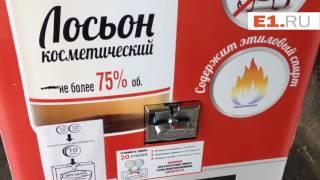 Автомат по продаже боярышника в Новоуральске