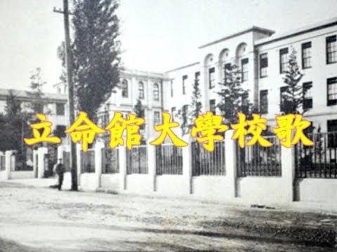 大学 校歌 立命館