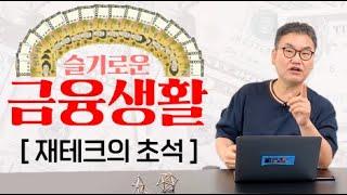 슬기로운 금융생활_ 재테크의 초석! 이자!