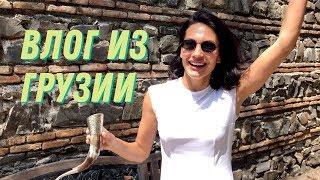 Тбилиси ❤️  Минутка Бьюти | Психологии