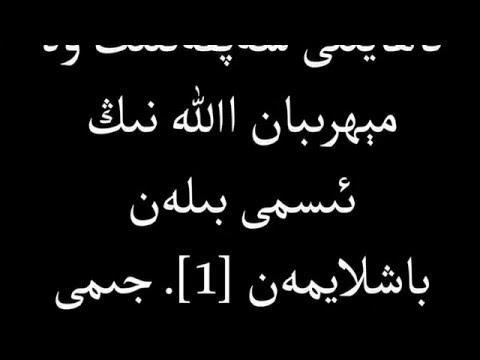 Quran Kerim Uyghurche Terjimisi 1- sura fatiha