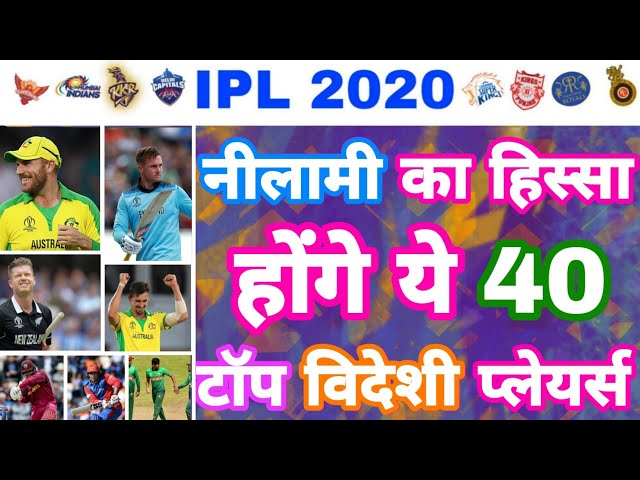 IPL 2020 - List Of All 40 Big Foreign Players For IPL Auction | MY Cricket Production