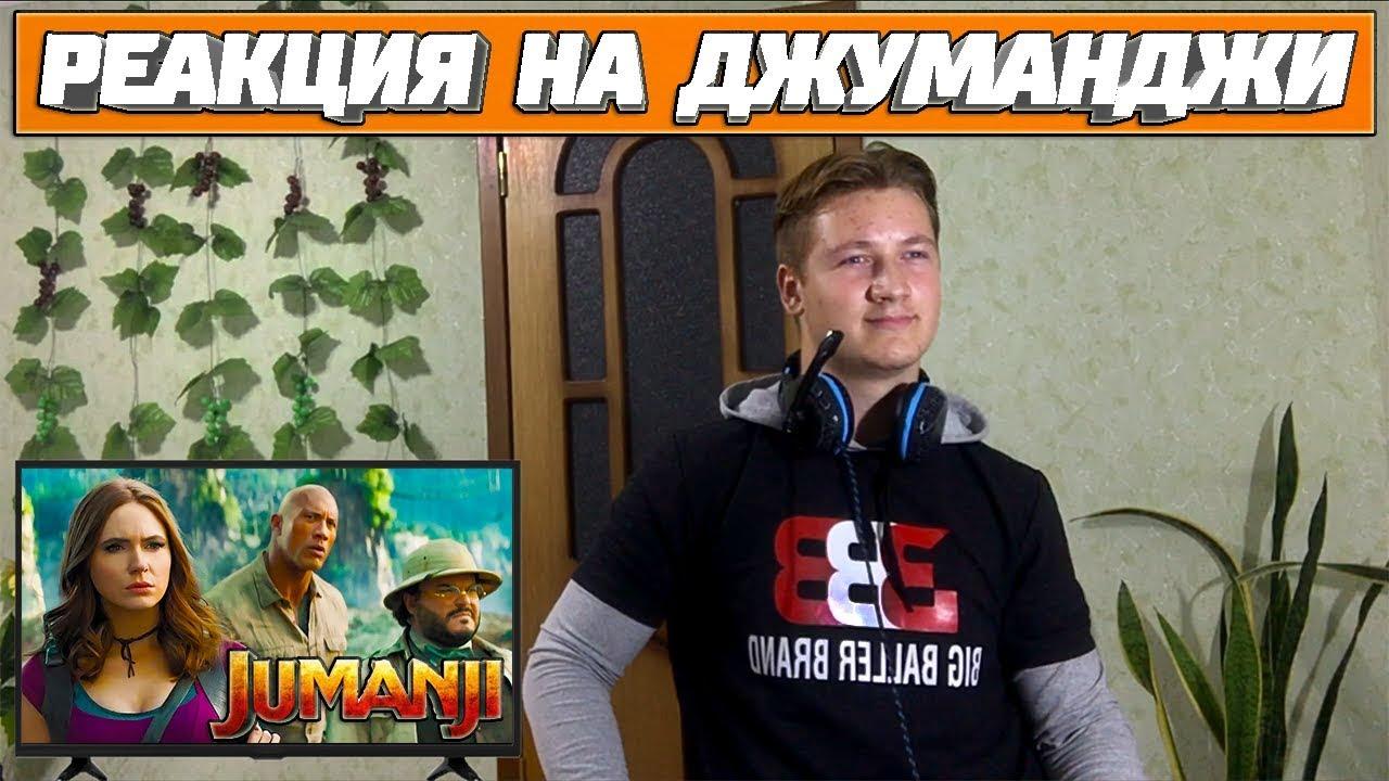 Реакция на трейлер ➤ Джуманджи 2 Новый уровень (Финальный трейлер)