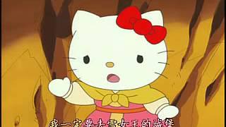 凱蒂貓的雪女王(凱蒂貓童話故事系列) thumbnail