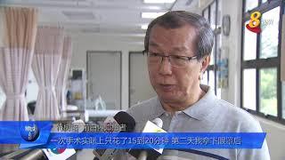 亚历山大医院全新专科外科中心 提供非紧急手术