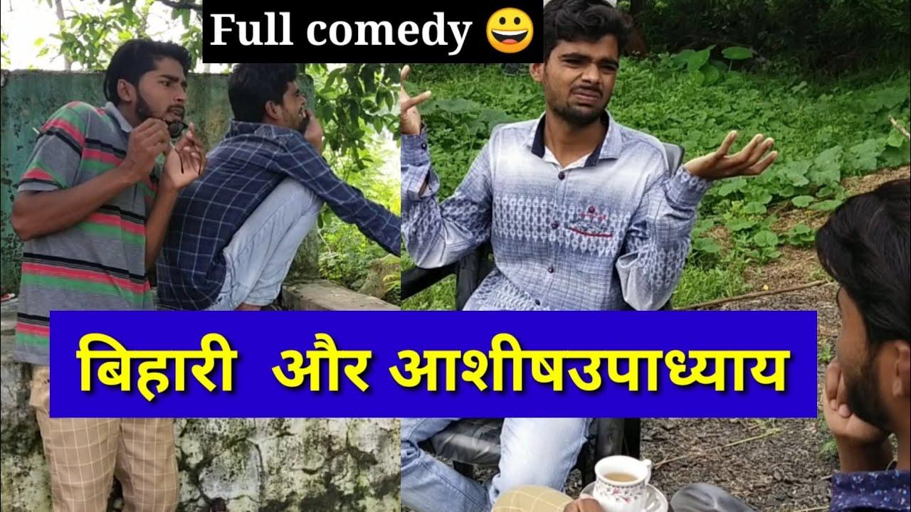 Bundelkhand ke Asheeshupadhyay comedy video
