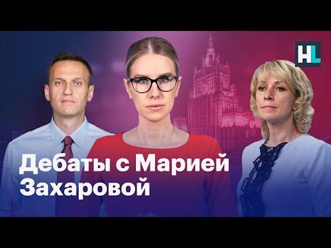 Навальный Vs Захарова. Как не состоялись дебаты с официальным представителем МИД