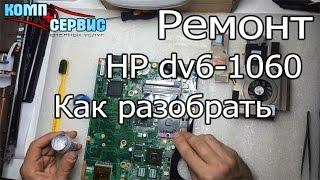 Ремонт компьютеров в Барселоне - Как разобрать и почистить HP Pavillion dv6-1060(Как разобрать и почистить от пыли ноутбук HP Pavillion dv6-1060. ☆ Компьютерный сервис в Барселоне: http://www.kompservis.net..., 2015-06-21T20:36:04.000Z)
