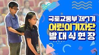 [국토부 LIVE] 7기 어린이기자단 발대식