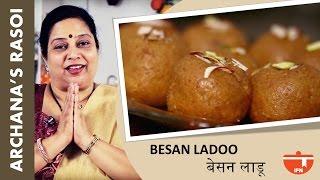 Besan Ladoo Recipe  बसन लड By Archana Arte  Besan Ke Ladoo in Marathi  Diwali Special Laddu