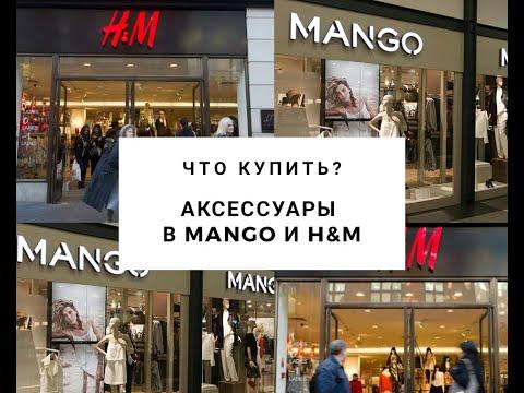Обзор обуви, сумок и украшений в Mango и H&M.