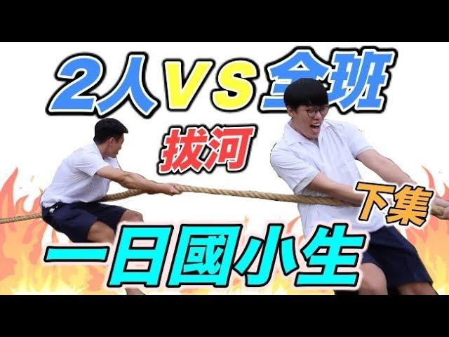 【狠愛演】一日國小生下集,激鬥拔河!『兩人VS全班』