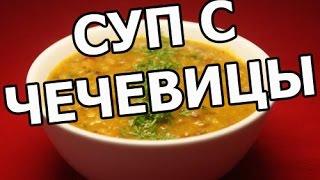 Суп из чечевицы. Рецепт супа с чечевицей!