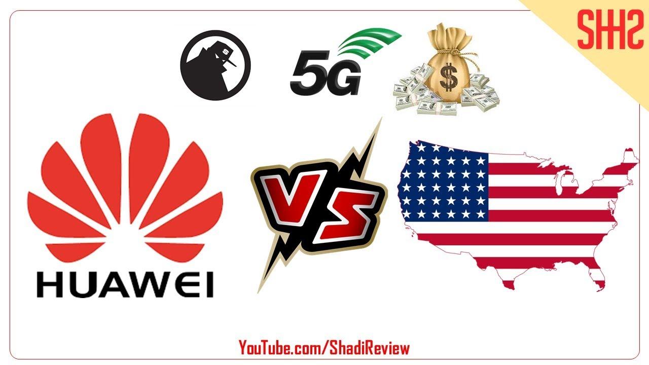 Huawei Band Explaned کێشەی هواوی لەگەڵ ئەمریکا چییە و چۆن دەستی پێکرد