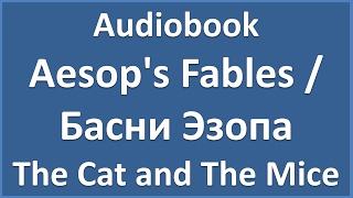 Aesop's Fables - The Cat And The Mice (текст, перевод и транскрипция слов)