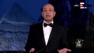 كل يوم: عمرو أديب: بعد زيارة ميسي .. قربياً زيارة كريستيانو رونالدو لمصر