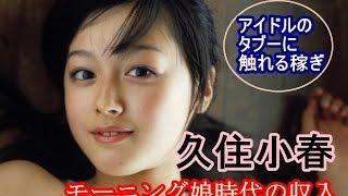 元モーニング娘の久住小春さんが現役時代の収入を語ります。 あれほどの...