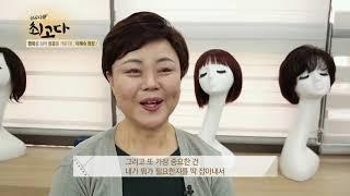 3 2,연예인L씨의 가발 착용소감-MBN 성공다큐