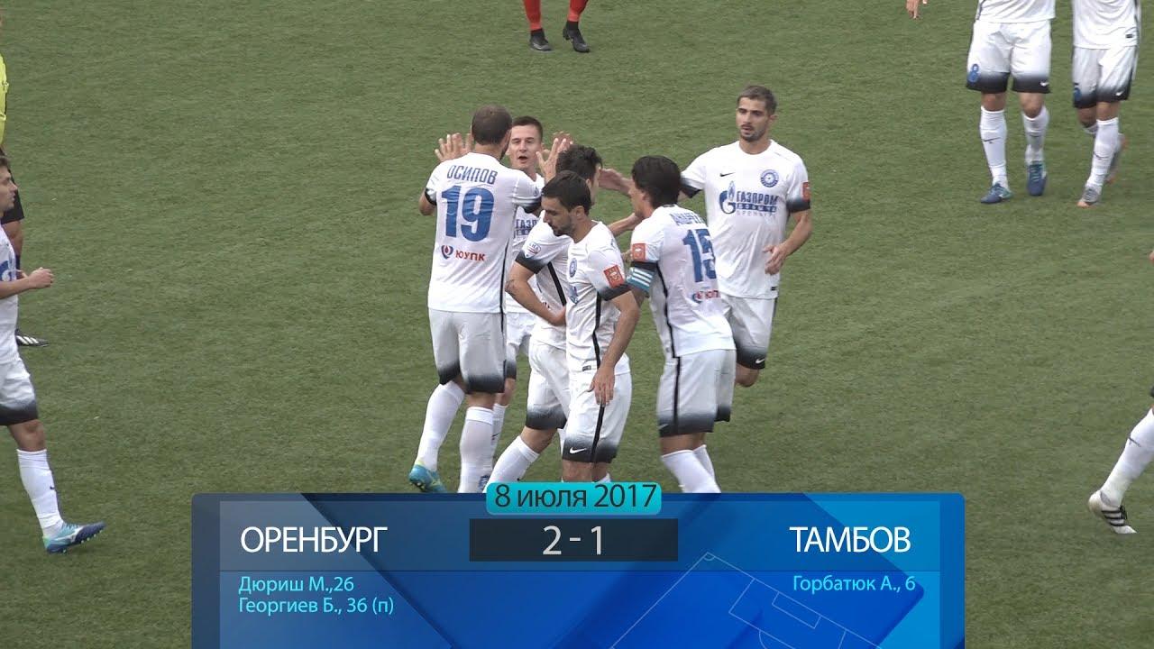Оренбург - Тамбов 2:1 видео