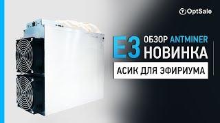 Antminer E3. Асик для эфириума. Конец майнингу на видеокартах?