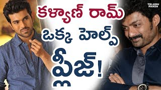 Ram Charan REQUESTS Kalyan Ram to Post Pone His MLA Movie Release | Rangasthalam Movie Updates