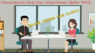 Invite friend for Lunch   Chinese Mission   Rean Chen   Study Chinese   រៀនចិន   学中文