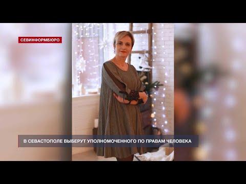 НТС Севастополь: Четыре севастопольца претендуют на должность местного омбудсмена